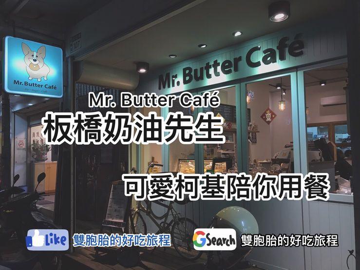 奶油先生Mr. Butter寵物友善餐廳