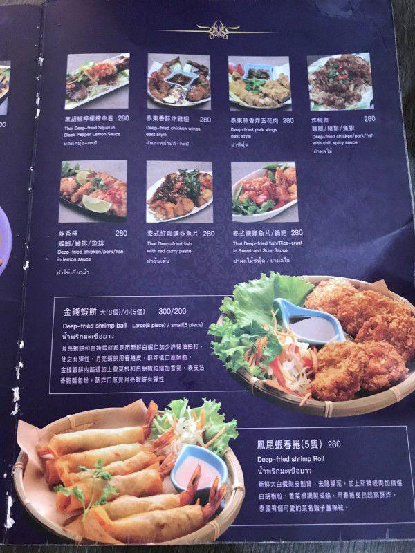 泰國小館菜單