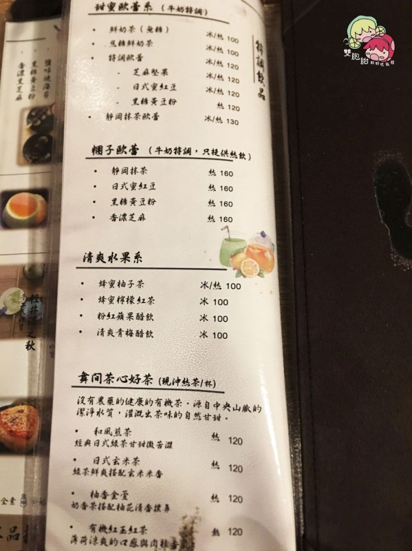 好想吃冰-店內菜單