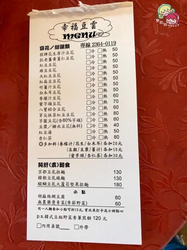 幸福豆雲豆花菜單