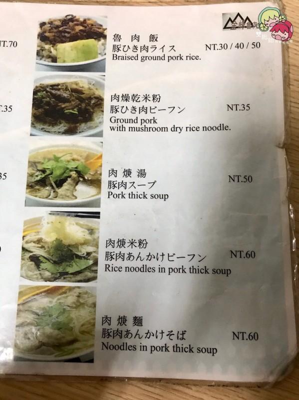 【中正紀念堂】金鋒滷肉飯,飄香二十年的好味道-菜單