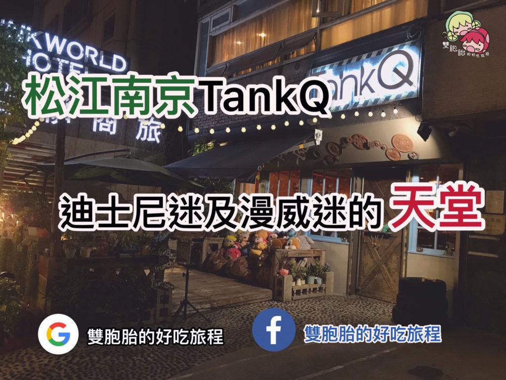 【松江南京】TankQ Cafe & Bar,迪士尼娃娃及漫威迷的天堂!超大份量早午餐(內附菜單)