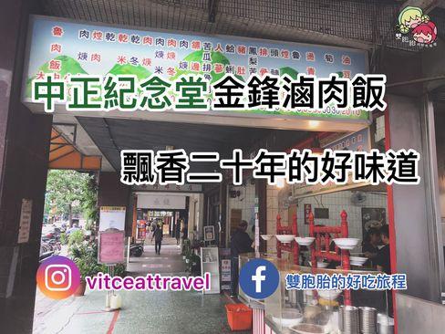 【中正紀念堂】金鋒滷肉飯,飄香二十年的好味道!台式古早味~許多外國人慕名前來
