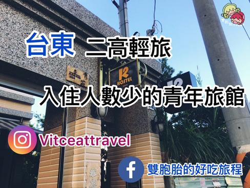 【台東住宿】二高輕旅,入住人數少的青年旅社,個人床舖空間寬敞隱密!
